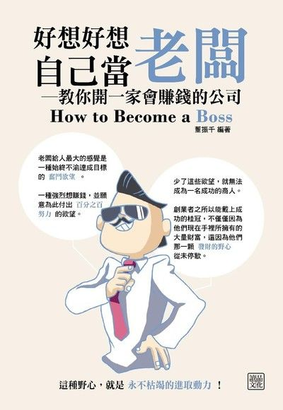 好想好想自己當老闆:教你開一家會賺錢的公司
