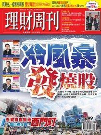 理財周刊 第699期 2014/01/16