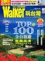 Walker玩台灣 全台人氣旅遊路線