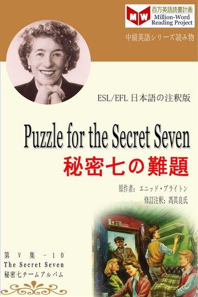 Puzzle for the Secret Seven 秘密七の難題 (ESL/EFL日本語の注釈版)