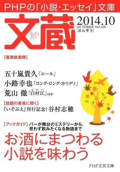 文藏2014.10