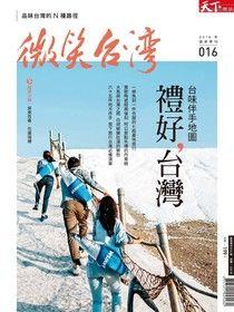 天下雜誌《微笑季刊》:禮好,台灣 台味伴手地圖
