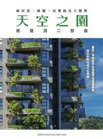 天空之園 綠屋頂二部曲 綠屋頂、綠牆、高樓綠化大趨勢