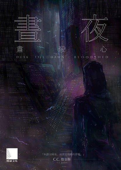 晝夜(上):肅殺心