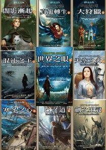 時光之輪全系列套書(全套31冊)