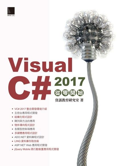 Visual C# 2017從零開始