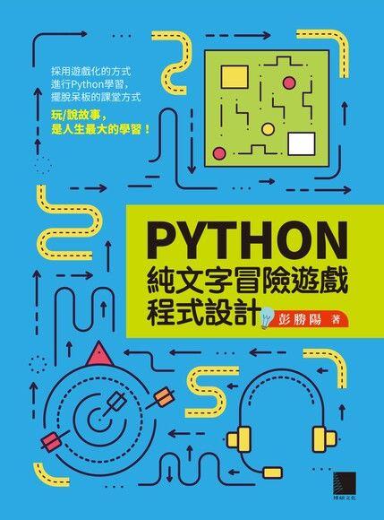 Python純文字冒險遊戲程式設計