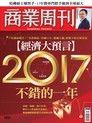 商業周刊 第1521期 2017/01/04