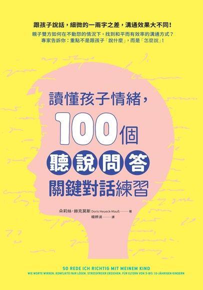 讀懂孩子情緒,100個「聽說問答」關鍵對話練習