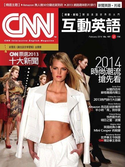 CNN互動英語 02月號/2014 第161期