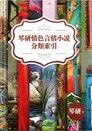 琴研情色言情小說·分類索引合集(限)