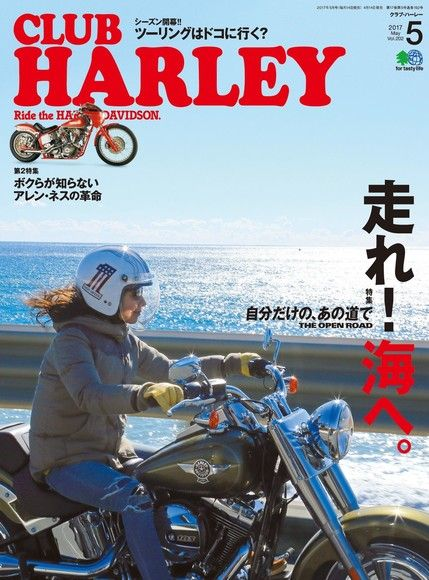 CLUB HARLEY 2017年05月號 Vol.202 【日文版】