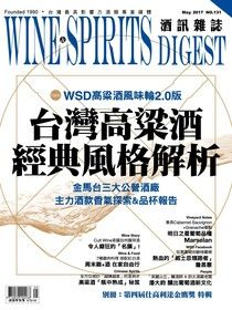酒訊Wine & Spirits Digest 05月號/2017 第131期