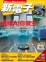 新電子科技雜誌 06月號/2019 第399期
