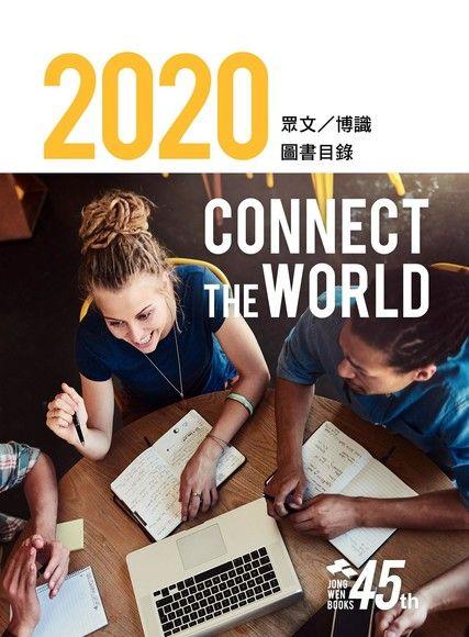 2020 眾文 / 博識 圖書目錄