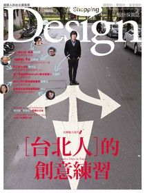 Shopping Design 03月號/2014 第64期