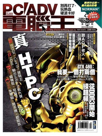 PC home Advance 電腦王 04月號/2010 第69期