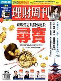 理財周刊 第649期 2013/01/31