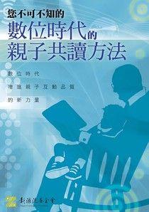 數位時代的親子共讀方法