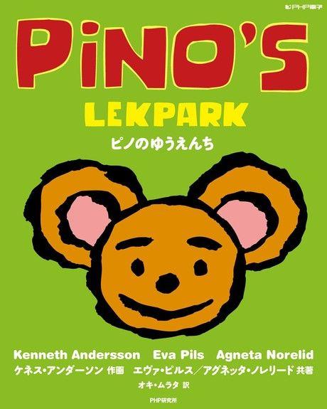 皮諾的遊樂園