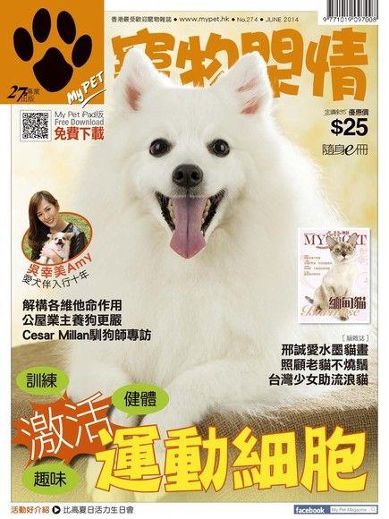 My Pet Magazine寵物閑情 06月號/2014 第274期