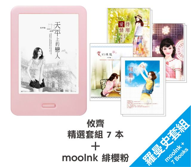 mooInk 緋櫻粉 +【攸齊精選作品7本】羅曼史套組