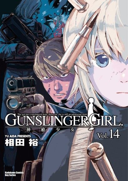 GUNSLINGER GIRL 神槍少女 (14)