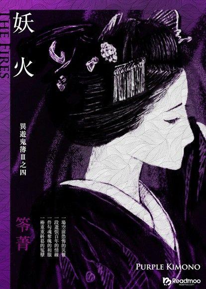 妖火:異遊鬼簿