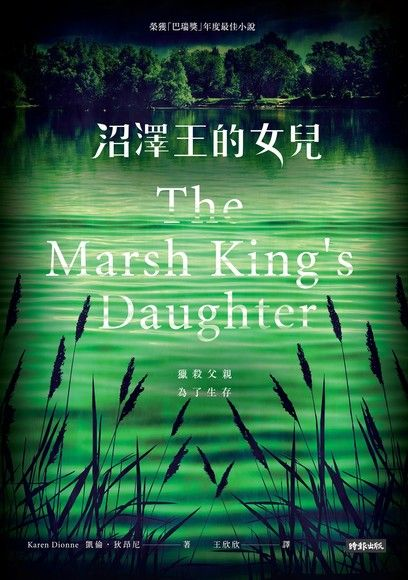 沼澤王的女兒