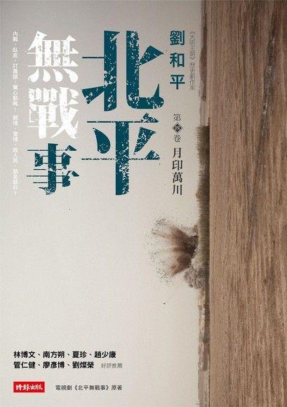 北平無戰事(第四卷):月印萬川