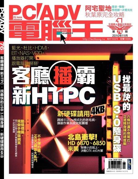 PC home Advance 電腦王 11月號/2010 第76期