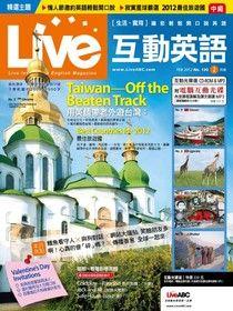 Live互動英語2012年02月號No.130