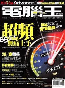 PC home Advance 電腦王 05月號/2006 第22期