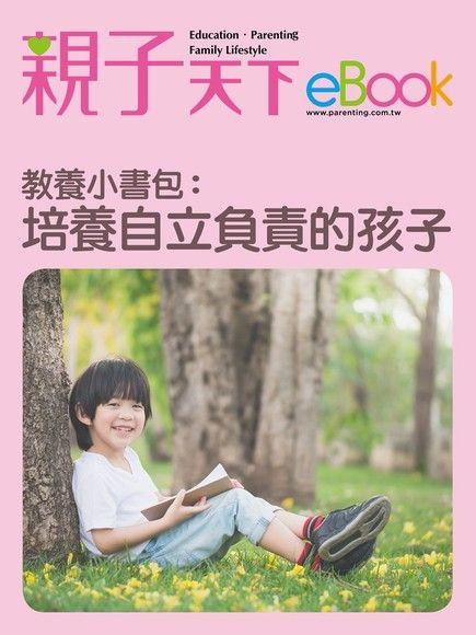 教養小書包:培養自立負責的孩子