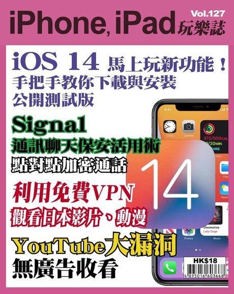 iPhone, iPad 玩樂誌 第127期