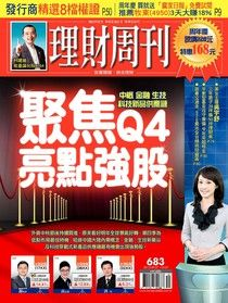 理財周刊 第683期 2013/09/26