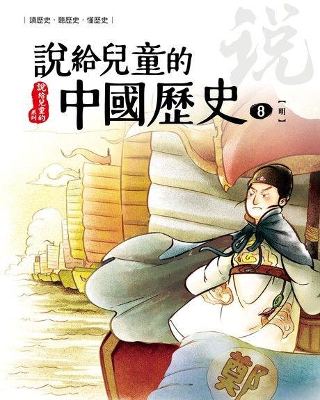 說給兒童的中國歷史  第八冊 明朝