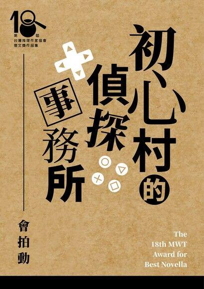 初心村的偵探事務所(第十八屆台灣推理作家協會徵文獎決選入圍作品之五)