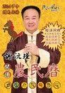 2014謝沅瑾甲午年開運農民曆