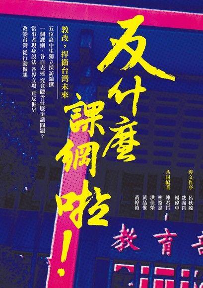 反什麼課綱啦!教改,捍衛台灣未來