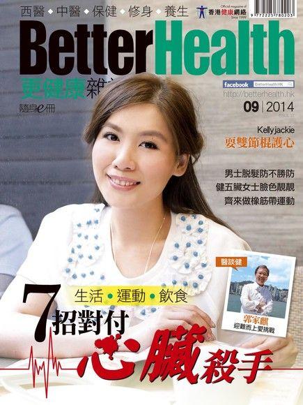 Better Health更健康 09月號/2014 第37期