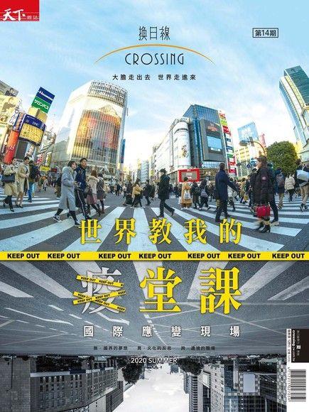 天下雜誌《Crossing換日線》 夏季號/2020