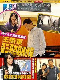 壹週刊 第731期 2015/05/28
