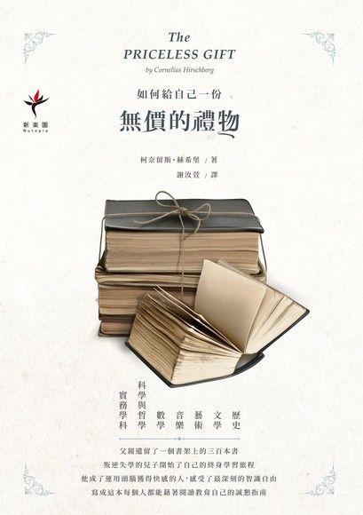 如何給自己一份無價的禮物: 自我教育者的閱讀寶典