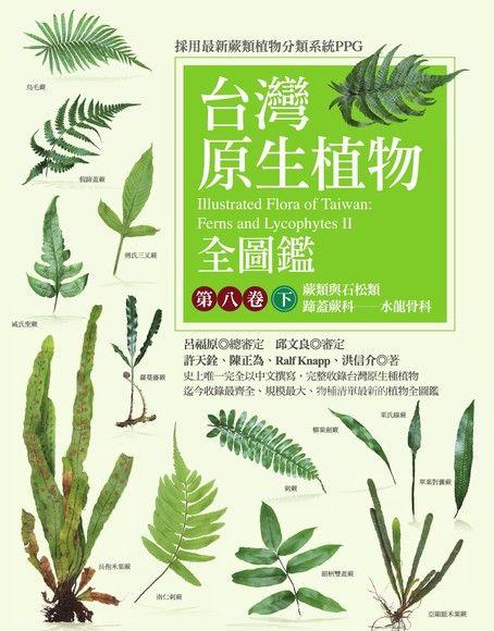 台灣原生植物全圖鑑第八卷(下)