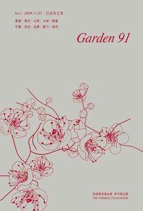 Garden 91 季刊第五號