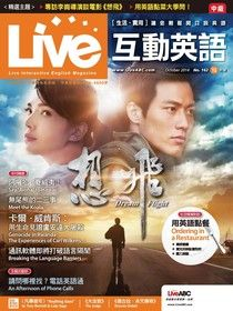 Live互動英語 10月號/2014 第162期