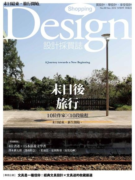 Shopping Design 11月號/2012 第48期