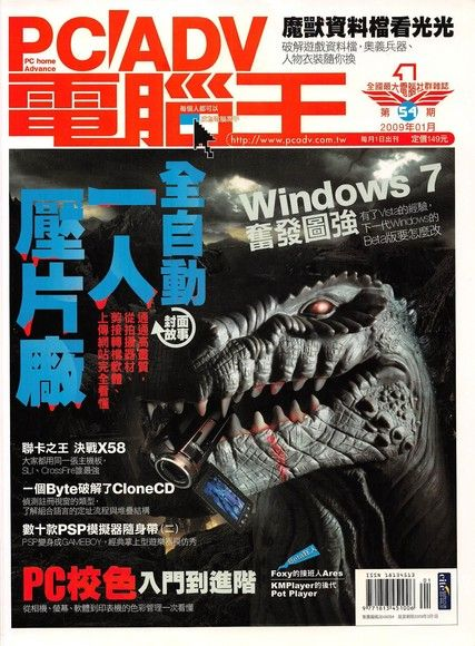 PC home Advance 電腦王 01月號/2009 第54期