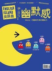 英語島 English Island 09月號/2016 第34期